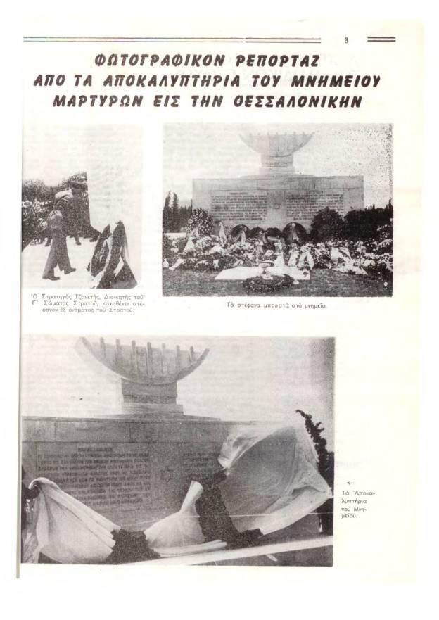 Θεσσαλονίκη, 06 Μαΐου 1962: Αποκαλυπτήρια Μνημείου Εβραίων Μαρτύρων στο Νέο Εβραϊκό Νεκροταφείο της Θεσσαλονίκης, στην περιοχή Σταυρούπολη